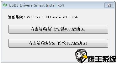 USB3驱动一键智能安装
