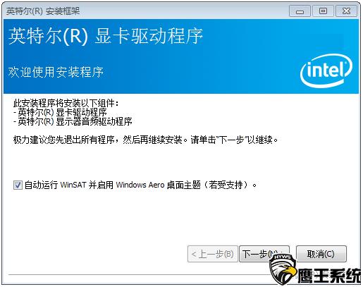 intel 8代9代CPU核显驱动