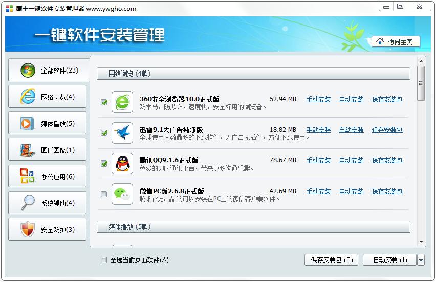 鹰王软件安装管理器 V19.11