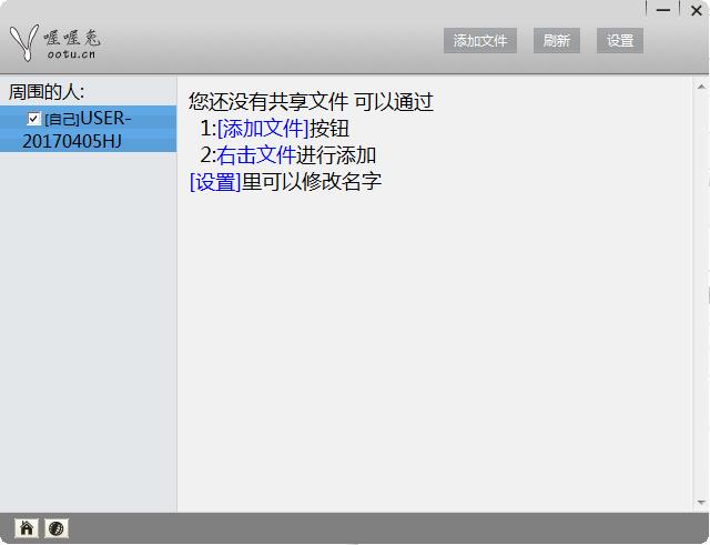 Win7局域网一键共享软件