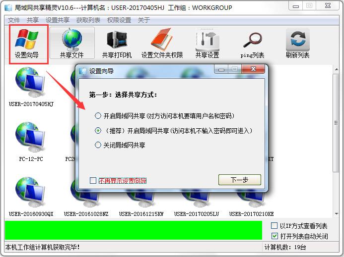 局域网共享精灵 V10.6 绿色版