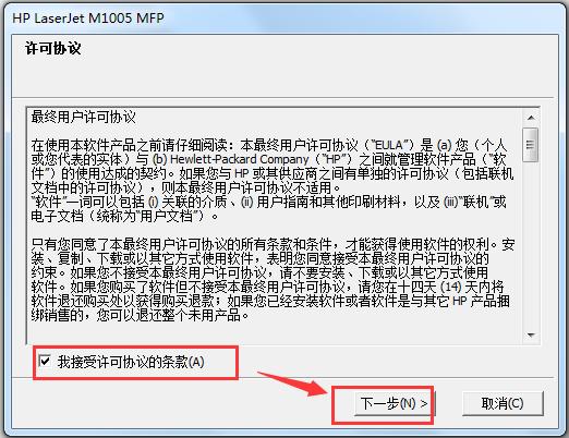 HP M1005打印机驱动