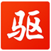 驱动精灵 去广告单文件网卡版(解压密码xitonggho.com)