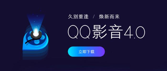 腾讯QQ影音