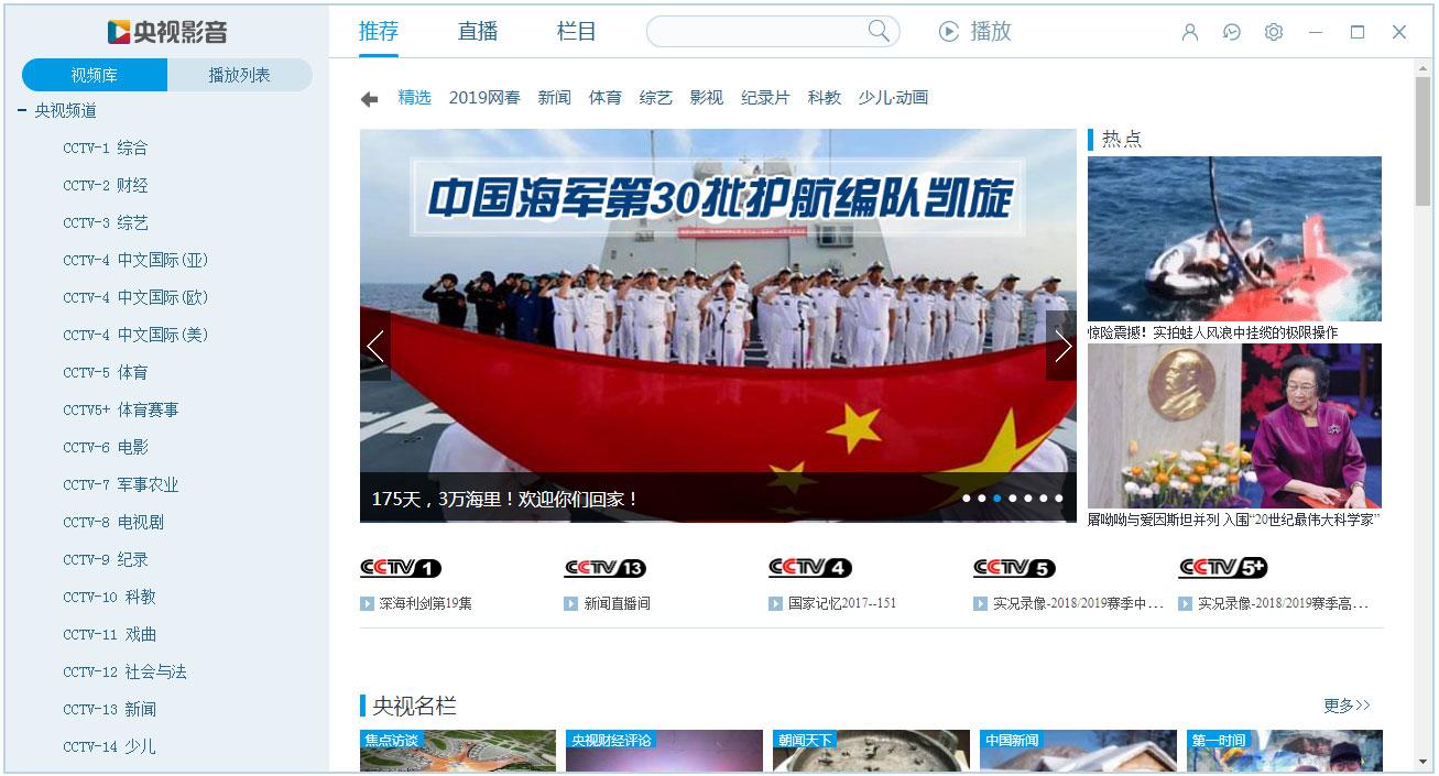 中国网络电视台(CBox央视影音)
