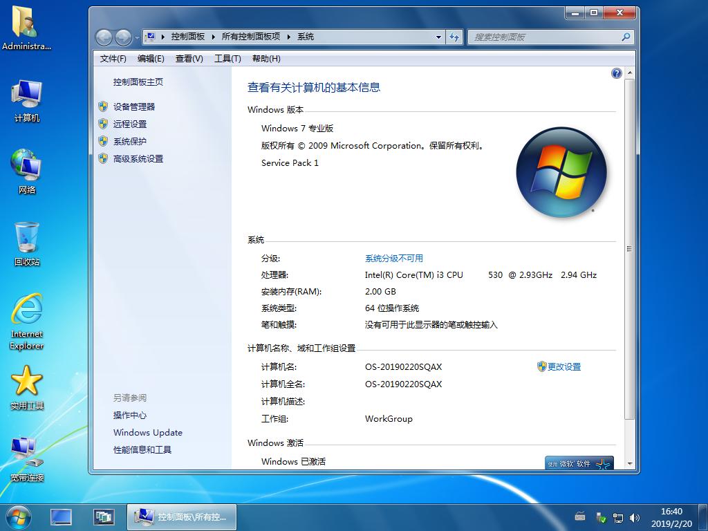 【系统Gho】windows7 SP1 X64位 纯净专业版(GHO/WIM格式)