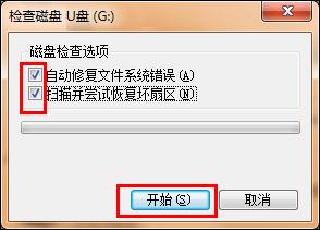 U盘空文件夹无法删除怎么办?U盘文件夹删不掉怎么应对?