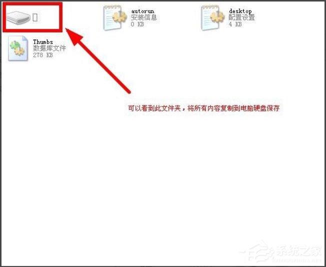 """WinXP系统打开U盘提示""""找不到指定的模块""""怎么办?"""