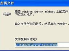 WinXP爱普生打印机驱动时少unidrv.hlp文件的具体解决方法