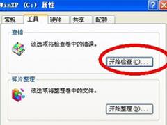 WinXP系统提示Nsis Error错误的具体解决方法